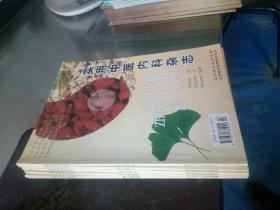 实用中医内科杂志2005年1--6期(双月刊)