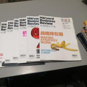 哈佛商业评论 2015年3.4.6.7/8.9.10【6册合售】