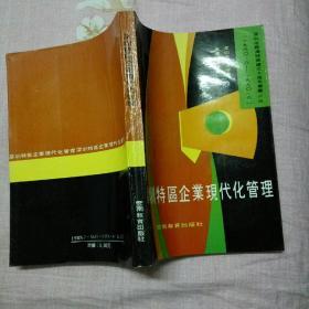 深圳特区企业现代化管理