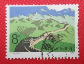 特种邮票 《T.38   万里长城》(信销票 4-1长城之春、2长城之夏、3长城之秋三枚合售)