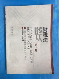 财税法论丛(第1卷)