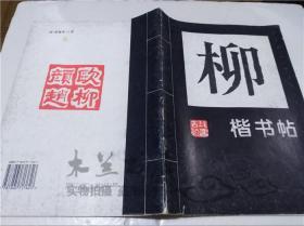 柳公权楷书帖(四) 海南摄影美术出版社 1995年6月 16开平装