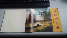 24开------梁祖德影展----摄影画册带早期广告