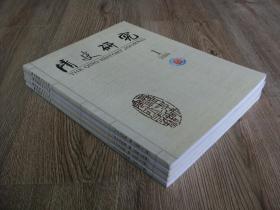 清史研究 2009年1-4册全年