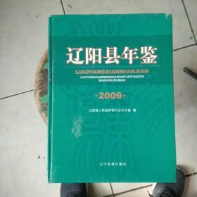 辽阳县年鉴2009