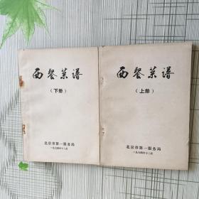 西餐菜谱(上下册)