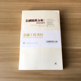 金融随机分析(共2册):二叉树资产定价模型
