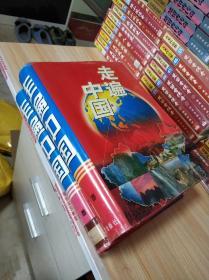 走遍中国(上下卷)