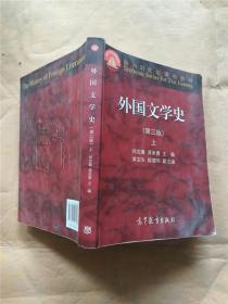 外国文学史.第三版 上【内有笔迹】.