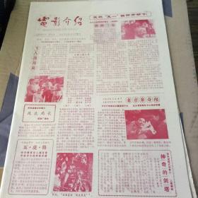 电影介绍1986年第5期