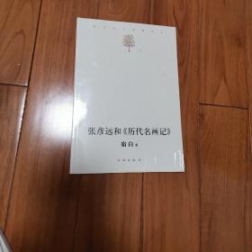 张彦远和《历代名画记》