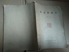 汉语修辞学(上下)铅印本