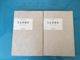儿女英雄传(全二册)