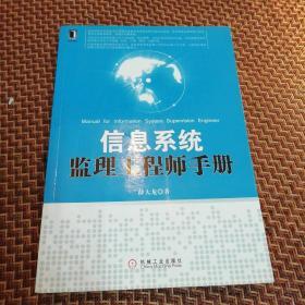 信息系统监理工程师手册