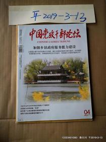 中国党政干部论坛2017年第4期