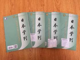 日本學刊 2015年第1.3.4.5期 四期合售 雙月刊