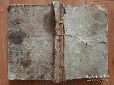 清三代32开竹纸精抄本《红楼梦诗词联语》《时古对联》《小仓山房诗》《叙文》《词学辨体》全4册合订一厚册(清三代专用竹纸,有红蓝印记)红楼梦内容有一册。