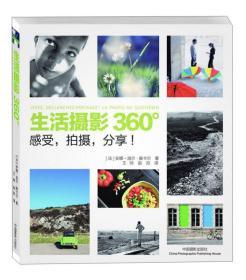 生活摄影360°:感受,拍摄,分享!