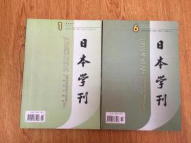 日本學刊 2007年第1.6期 兩期合售 雙月刊