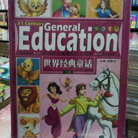 世界经典童话(上中下)3册