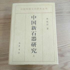 中国新石器研究