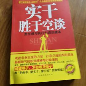 实干胜于空谈:责任感与执行力培训读本
