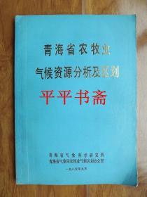 青海省农牧业气候资源分析及区划