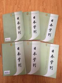 日本學刊 2007年全年六期 雙月刊