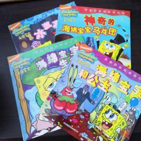 超级海绵宝宝故事书:神奇的海绵宝宝马戏团、海绵宝宝生病了、冰激凌美梦、海绵宝宝和公主(4本合售)