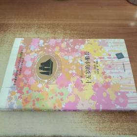 凡尔纳科幻经典丛书:十五岁的小船长(名著双语读物·中文导读+英文原版)