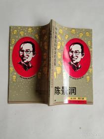 陈景润   中外著名科学家的故事