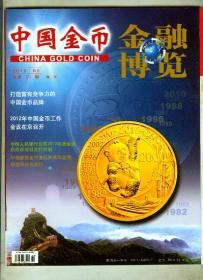 金融博览.中国金币 2012年第 1.2.4期 (增刊 )3本合售