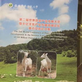 第二届世界奶羊产业发展大会暨千亿羊乳产业发展高峰论坛重点交流论文集