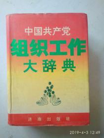 中国共产党组织工作大辞典