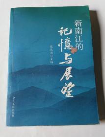 新南江的记忆与展望