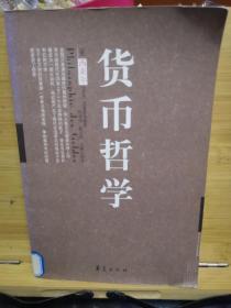 货币哲学(馆藏)