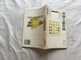 中国人的传统角色