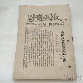 毛泽东著作珍稀单行本:中国社会各阶级的分析(《野直小报》第三十六期增刊)