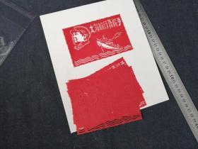 文革剪纸--毛主席头像   大海航行靠舵手   7张合售