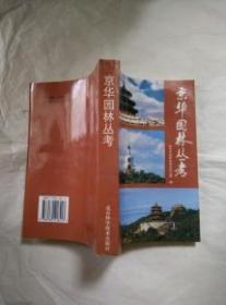 京华园林丛考