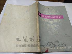 花边图案设计 南京艺术学院美术系 轻工业出版社 1978年6月 16开平装