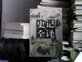 史记全译  上【最新图文版】(白话全本)