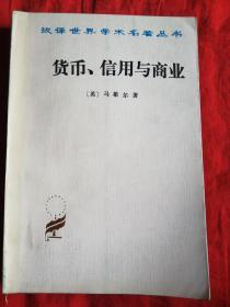 汉译世界学术名著丛书:货币,信用与商业