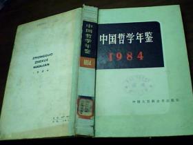 中国哲学年鉴 1984年