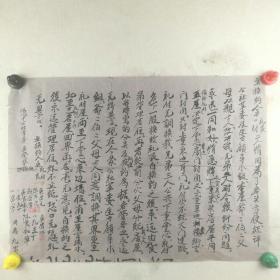1969年【换屋契约】(当事人或见证人:吴礼艮,吴礼付等,多人签名)39x54 cm
