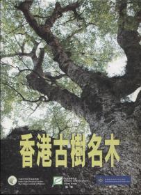 香港古树名木