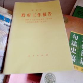 政府工作报告:2008年3月5日在第十一届全国人民代表大会第一次会议上