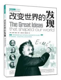 科学天下·新视界·改变世界系列:改变世界的发现