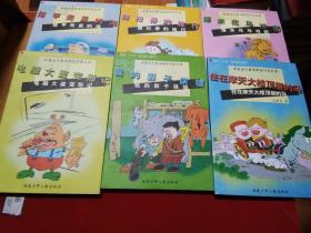 中国当代童话新锐作家丛书--电脑大盗变形记- 住在摩天大楼顶层的马 -我的影子保镖-爆米花马戏团-骑扫帚的旅行-指甲壳里的海--共6本如图合卖品佳
