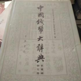 中国钱币大辞典·民国编:铜元卷